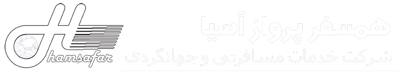 آژانس مسافرتی همسفر پرواز آسیا | تور وان | مجری تور زمینی وان | تور وان زمینی و هوایی نوروز 96
