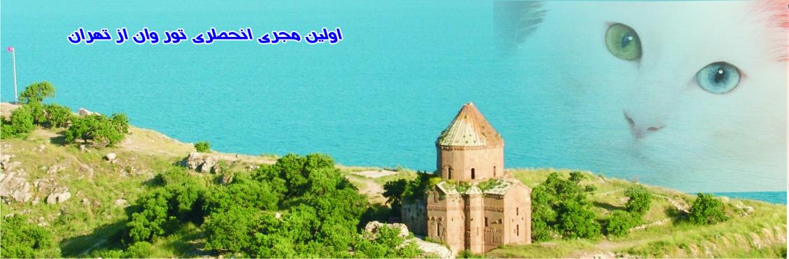 تور وان از تهران