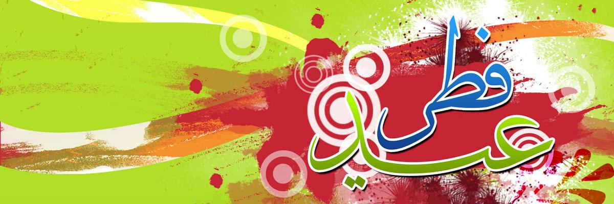 تور وان زمینی عید سعید فطر