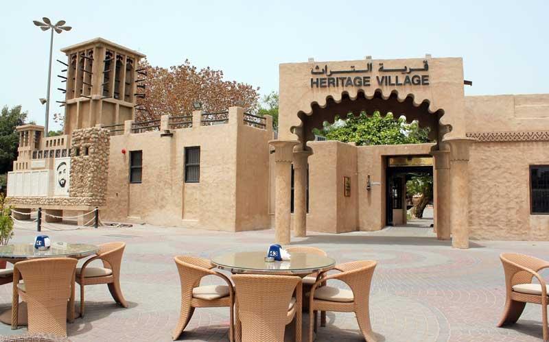 دهکده میراث (The Dubai Heritage Village)