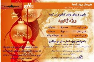 تور وان از تهران رانویه