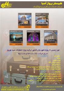 وان زمینی از تهران