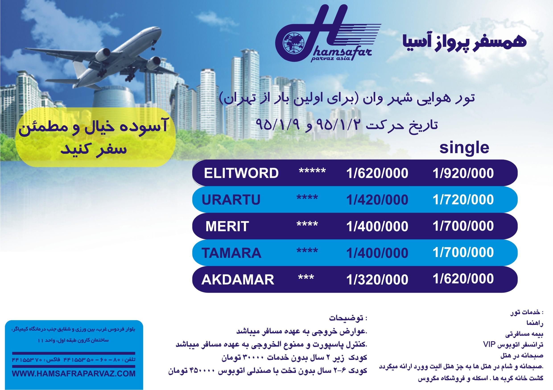 -هوایی-از-تهران تور وان هوایی