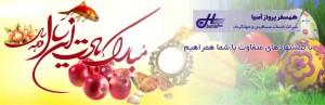تور های عید نوروز