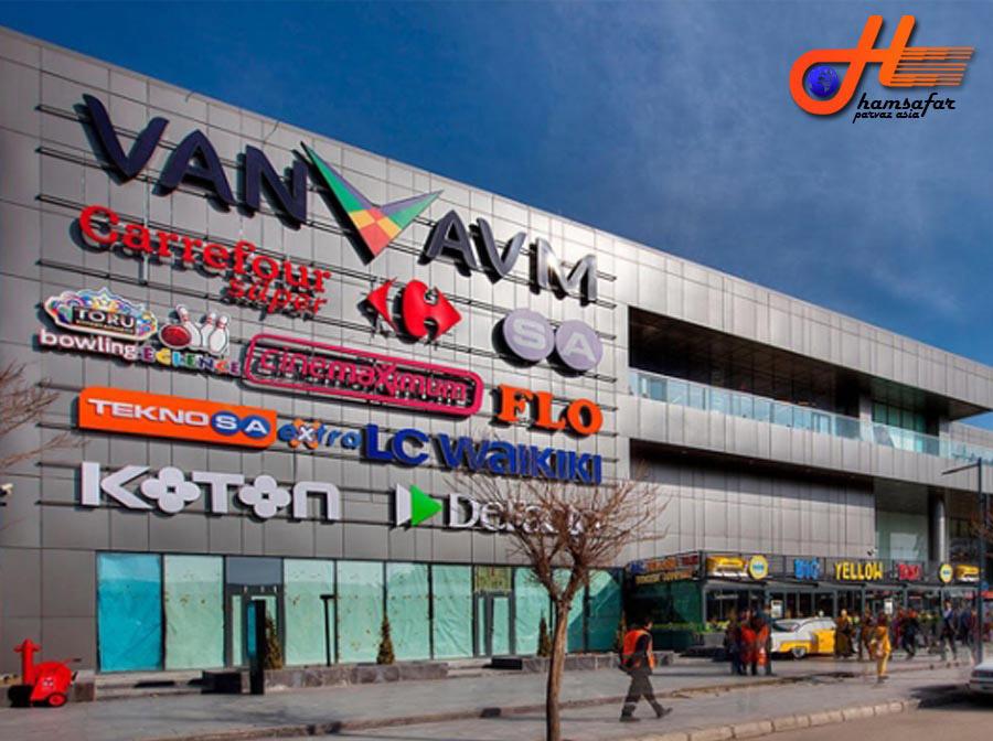 VAN-AVM معرفی مراکز خرید وان ترکیه
