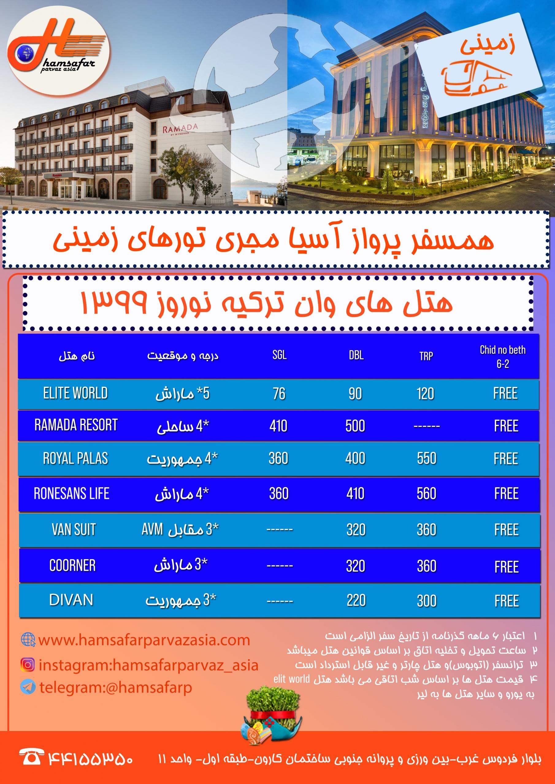 hotel-van-noruz-99-scaled رزرو هتل تک شهر وان ترکیه نوروز 99
